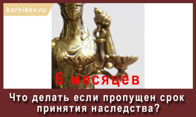 Что такое «фактическое принятие наследства»?
