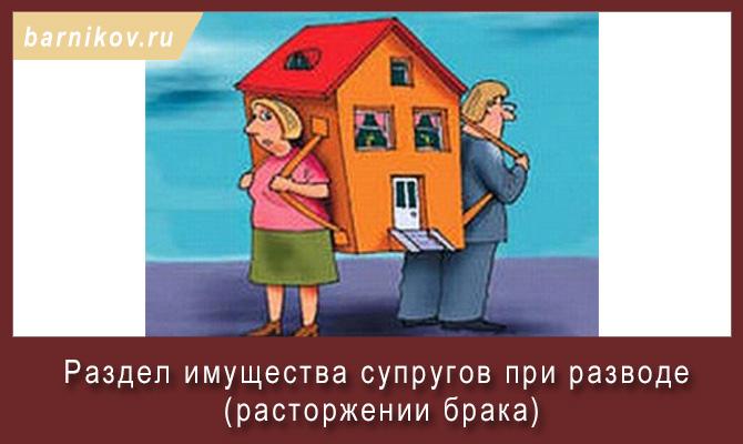 Обращение взыскания на имущество добытое преступным путем