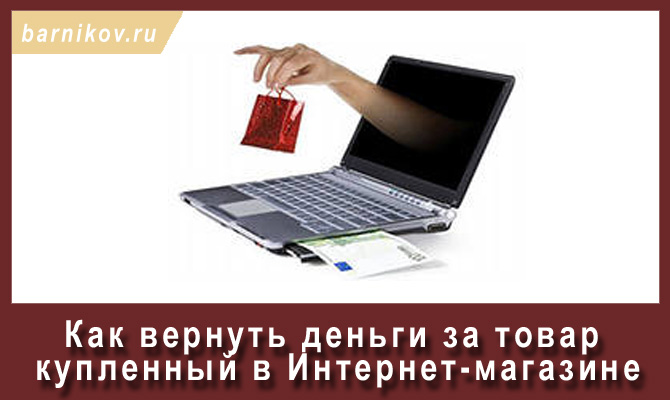 Когда (в какой срок) можно отказаться от купленного товара в Интернет-магазине