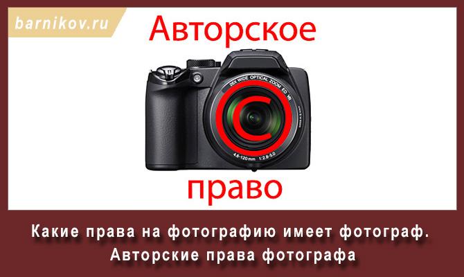 Как сделать что бы фото авторские права
