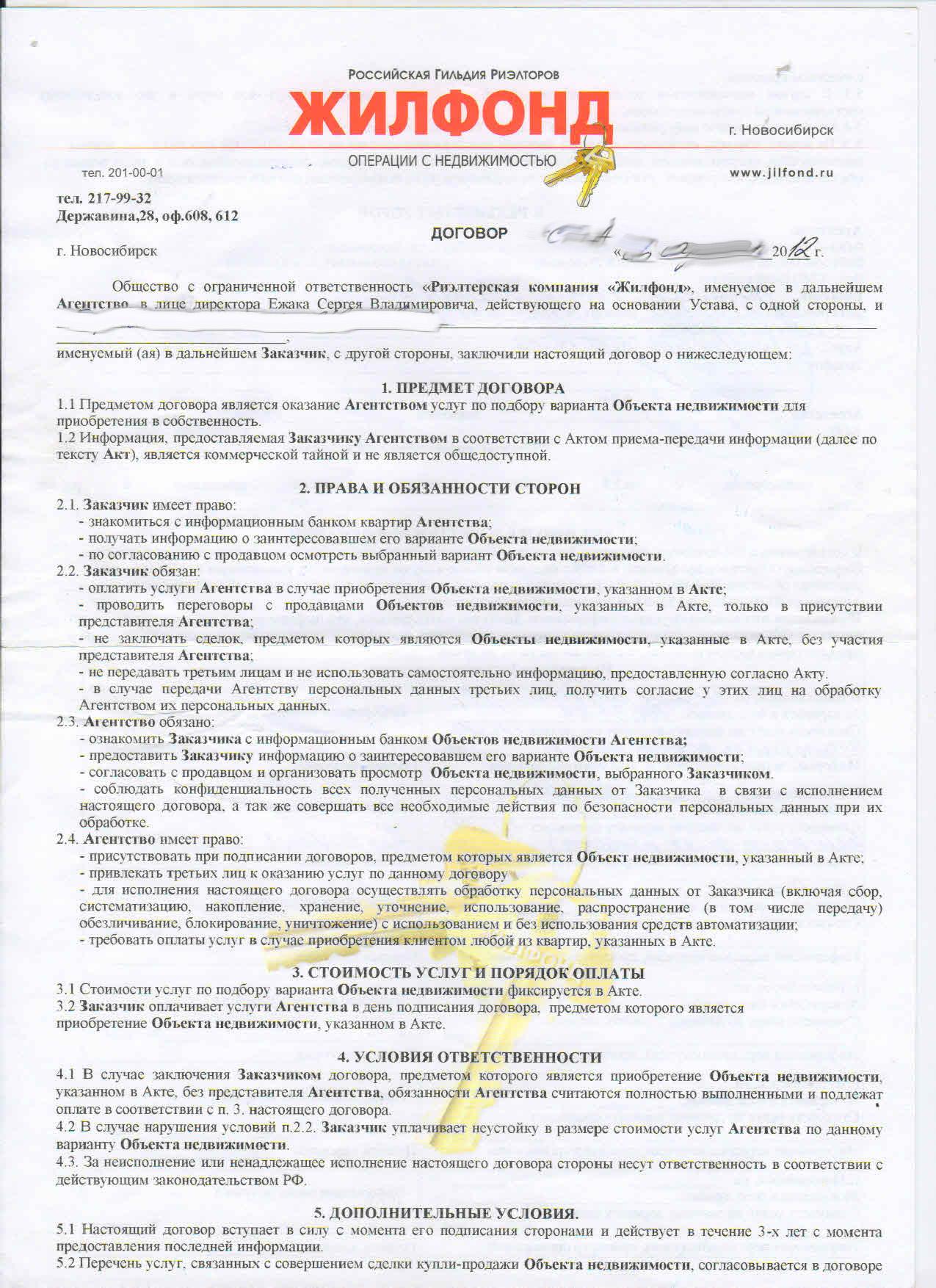 акт договор оказания юридических услуг