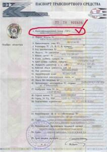 проверка авто на ограничения в регистрации