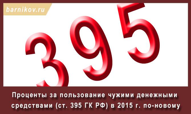Вандализм комментарий ст 214 ук рф