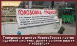 Голодовка во центре Новосибирска напересечку судебной системы, других органов центр да коррупции