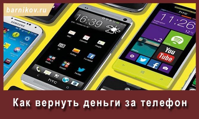 Образец претензии на возврат денег за купленный смартфон