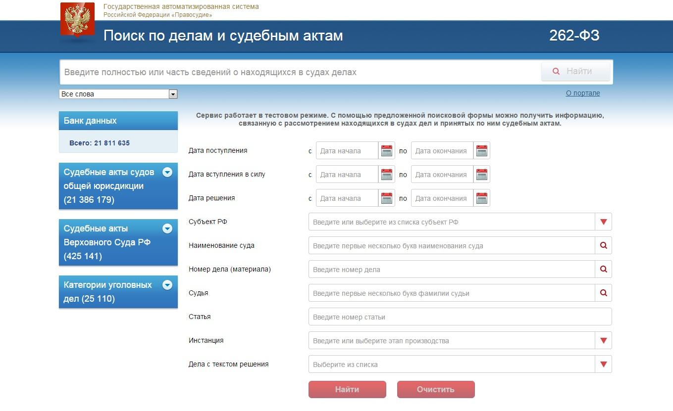 Найти человека по базе данных бесплатно онлайн