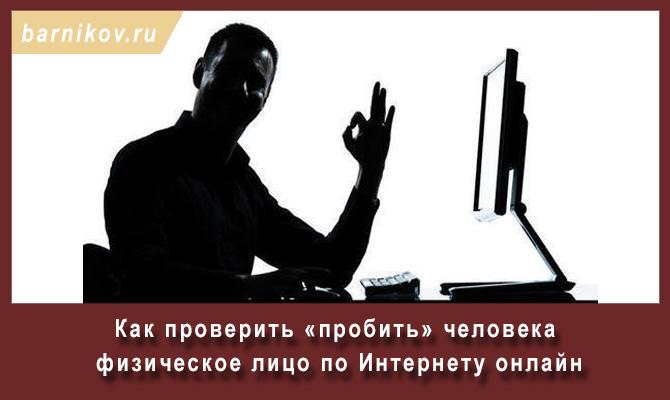 проверить с человека как знакомств сайта