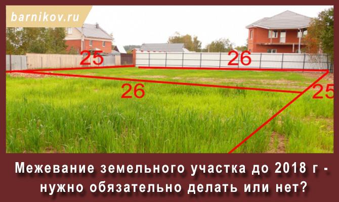 Закон об обязательном межевании земельных участков до 2018